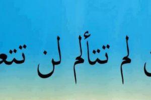 حكم بالانجليزي عن الحياة والحب والنجاح مترجمة إلي العربية