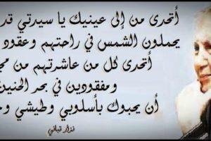 اشعار عن الحب والعشق للشاعر السوري نزار قباني أحلي ما قال نزار في الحب