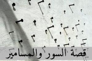 قصة انجليزية قصيرة مترجمة إلي العربية بها حكم ومواعظ رائعة ومسلية