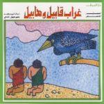 قصص الانبياء للاطفال مكتوبة قصة غراب قابيل وهابيل ابنى سيدنا آدم عليه السلام