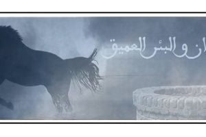 قصص وعبر من الحياة قصة الحصان والبئر رائعة ومعبرة جداً فيها حكمة روعه عن الحياة