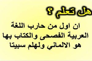 هل تعلم عن اللغة العربية لغة الضاد التي تعد من أصعب 10 لغات علي مستوي العالم