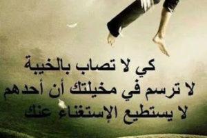 حكم وامثال بالصور روعه اقوي العبارات والنصائح مكتوبة علي صور جميلة 2017