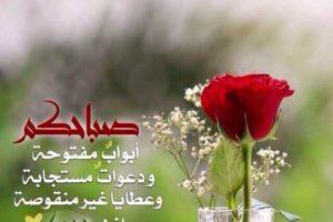 رسائل دينية صباحية احلي مسجات صباح الخير دينية اسلامية روعه بجد
