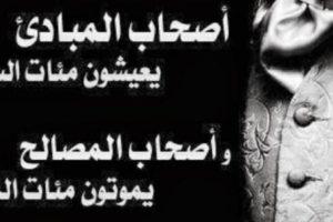 اجمل الصور مكتوب عليها حكم واقوال من ذهب لأشهر العظماء علي مر التاريخ