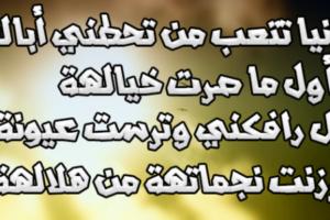 شعر شعبي عراقي حزين قصير مؤلم ومؤثر جداً عن فراق الاحبة والاشتياق اليهم