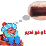 حكايات جحا المضحكة اجمل قصص ونوادر جحا الطريفة 2017