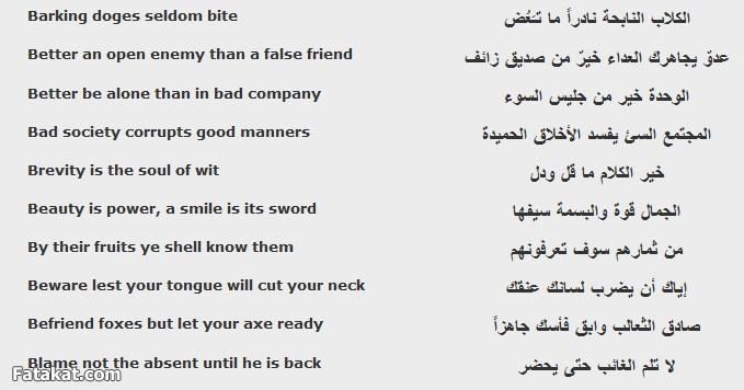 مجموعة حكم مترجمة الي العربية