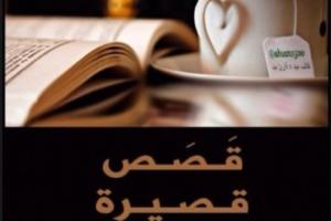 قصص أدبية قصيرة جميلة وطريفة قصة أبو الاسود الدؤلي مع الطعام