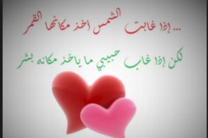 اجمل رسالة حب رومانسية جميلة أوي sms قصيرة روعه للواتس آب والفيس بوك