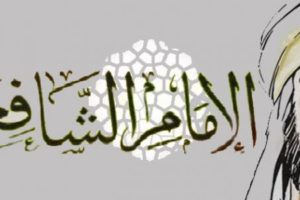 حكم وعبر دينية رائعة ومعبرة جداً مقتطفات مميزة من حكم الامام الشافعي
