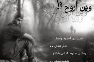 شعر عن الفراق والحزن مؤثر جداً اروع ابيات فراق وجرح الاحبة 2017