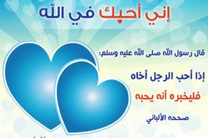 رسائل حب اسلامية احلي رسائل وعبارات الحب في الله