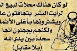 أقوال مأثورة وحكم وعبارات جميلة ومعبرة جداً من اجمل اقوال الفلاسفة والحكماء