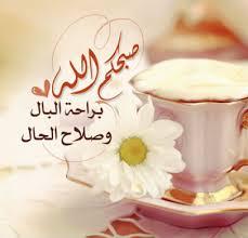 صبحكم الله براحة البال وصلاح الحال