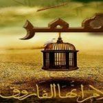 عمر بن الخطاب حياة عمر بن الخطاب وصفاته وشجاعته ومواقفه واشهر اقواله