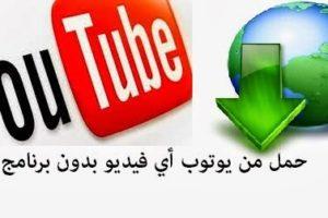 تحميل الفيديو من اليوتيوب اسهل طريقة لتحميل الفيديوهات من اليوتيوب بدون برامج