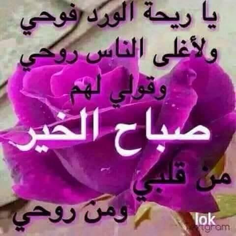 صباح الحبّ صباح التّوت والرمان صباح مكتوب بماي الزّعفران صباح مخصوص لأعزّ وأغلى إنسان