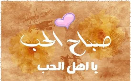 صباح الحب صباحك ورد