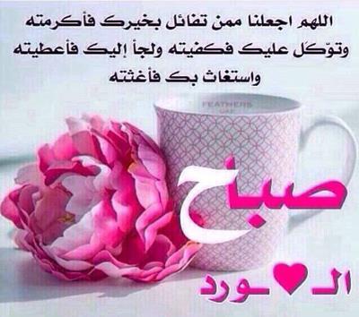 صباح الورد علي فنجان قهوة