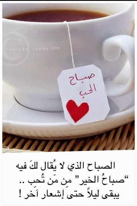صباح الورد والحب علي صورة قهوة