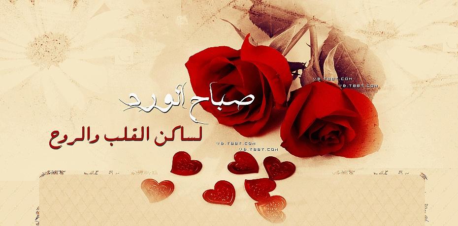 صباح الورد لساكن القلب والروح