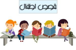 قصص اطفال جديدة مسلية ومفيدة مناسبة للاطفال من عمر 5 سنوات