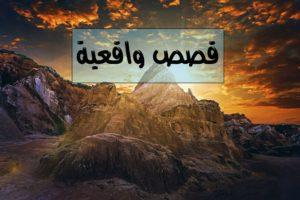 قصص اجمل القصص القصيرة المعبرة لجميع الاعمار قصص وحكايات روعه بجد
