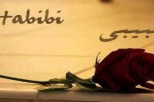 حبيبي احلي كلمات الغرام والرومانسية للزوج والحبيب 2017