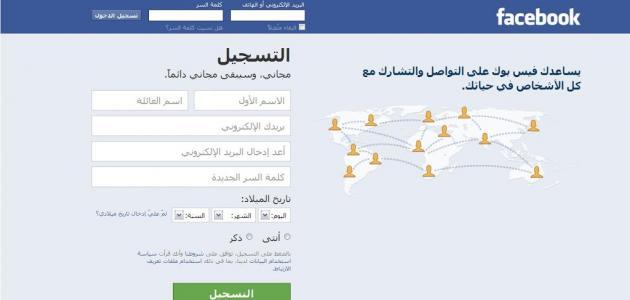 ادخال معلومات تسجيل فيس بوك عربي جديد - عمل ايميل فيس بوك Facebook Account  انشاء حساب