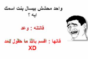 ضحك اجمد نكت مصرية مضحكة جداً 2017 نكت وكوميكسات جديدة تموت من الضحك