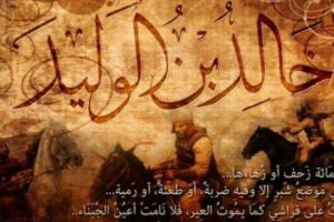 خالد بن الوليد تقرير شامل عن حياة قبل الاسلام وقصة إسلامه ومشاركته في الغزوات وصفاته