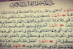 دعاء ختم القران وفضل الدعاء بعد ختم القرآن الكريم وثواب ختم القرآن
