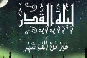 دعاء ليلة القدر مكتوب كامل افضل الادعية الدينية لليلة القدر في شهر رمضان