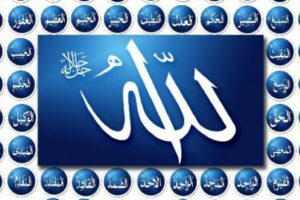 اسماء الله الحسني ومعانيها كاملة كما وردت في القرآن الكريم والسنة النبوية الشريفة