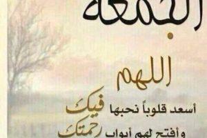 دعاء الجمعة افضل الادعية التي تقال في هذا اليوم الذي يعد عيداً للمسلمين