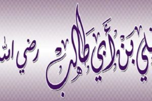 الامام علي مقتطفات رائعة من حياة علي بن ابي طالب رضي الله عنه وارضاه
