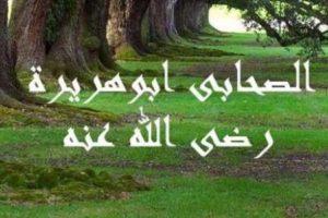 ابو هريره رضي الله عنه تعريف بشخصيته وسبب تسميته وحفظة للحديث