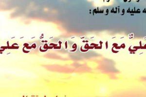 علي بن ابي طالب رضي الله عنه مقتطفات رائعة من حياته وصفاته ومواقفه في الاسلام