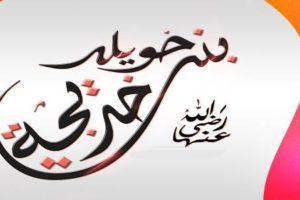 اسماء زوجات الرسول صلي الله عليه وسلم ونبذة مختصرة عن حياتهن