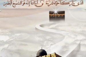 قصة الاسراء والمعراج واحداثها كاملة كما وردت في القرآن الكريم