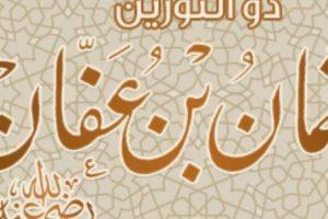 عثمان بن عفان رضي الله عنه تعرف علي قصة حياته بشكل مختصر