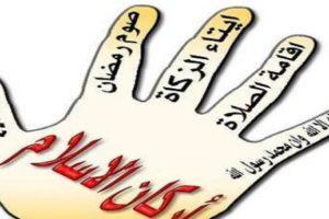 اركان الاسلام الخمس بالتفصيل ومعلومات دينية مفيدة عن كل ركن منها