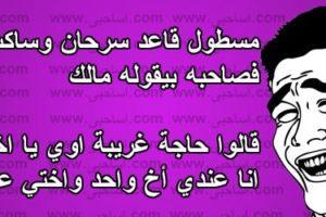 اجمل النكت المضحكة 2017 بجميع لهجات الوطن العربي نكت تموت من الضحك