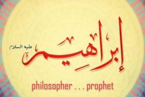 قصه سيدنا ابراهيم مع قومه و مع ابنه اسماعيل كما وردت في القرآن الكريم