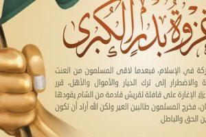 غزوة بدر ملخص احداثها واسباب وقوعها وعدد المشاركين بها وسبب تسميتها