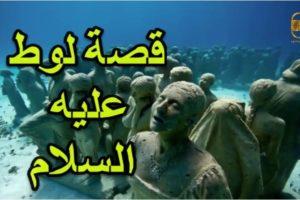 قوم لوط قصتهم كاملة في القرآن الكريم وما هو عذابهم ونجاة سيدنا لوط عليه السلام