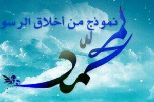 حديث شريف عن الحياء والخلق الحسن رسول الله صلي الله عليه وسلم قدوتنا