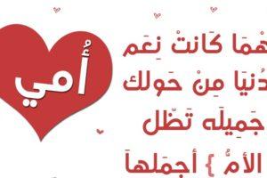 تعبير عن الام بأجمل الكلمات والقصائد والاشعار الرائعة عن مكانة الام ودورها العظيم