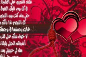 غزل اجمل ما قيل في الحب والغرام من قصائد غزلية رائعة 2017